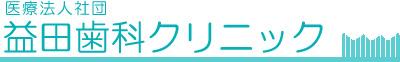 医療法人社団 益田歯科クリニック