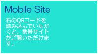 Mobile Site 右のQRコードを読み込んでいただくと、携帯サイトがご覧いただけます。